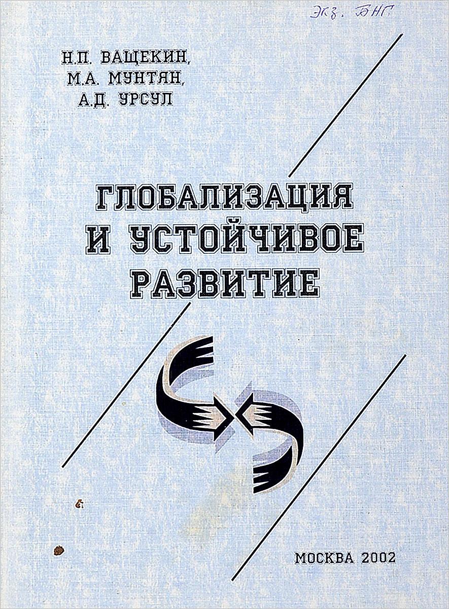 Н.П.Ващекин Глобализация и устойчивое развитие