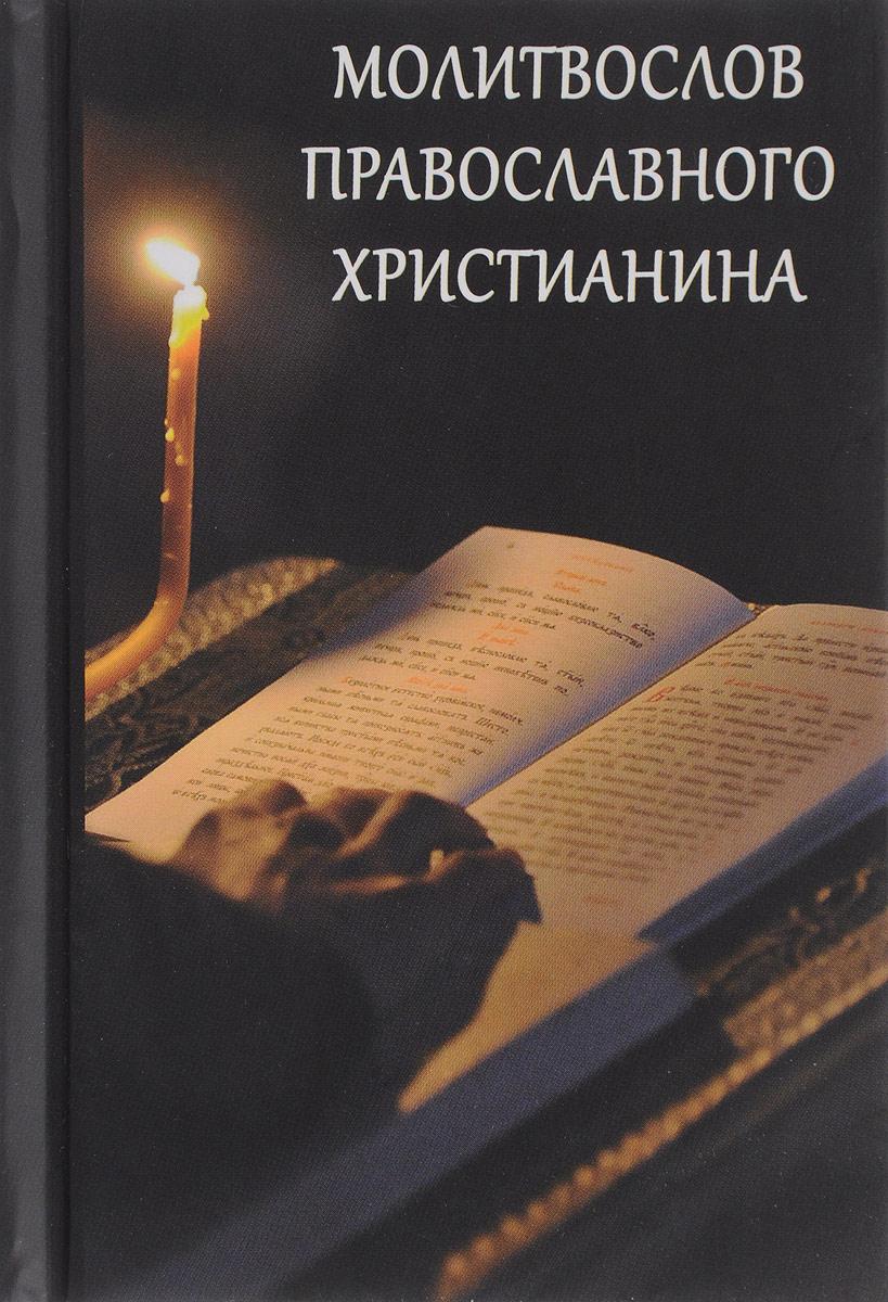 Молитвослов Православного христианина молитвослов средний формат