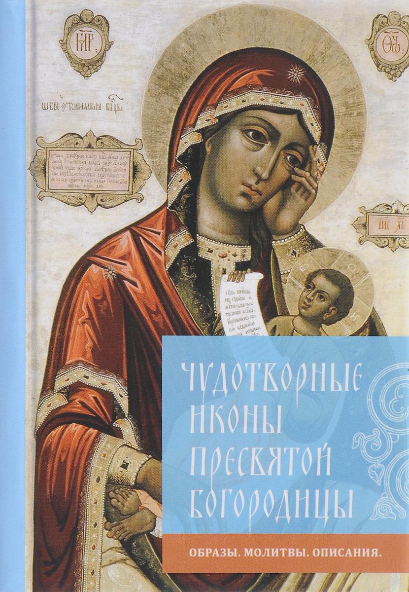Чудотворные иконы Пресвятой Богородицы