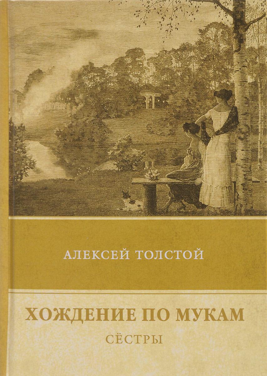 Алексей Толстой Хождение по мукам. Сестры