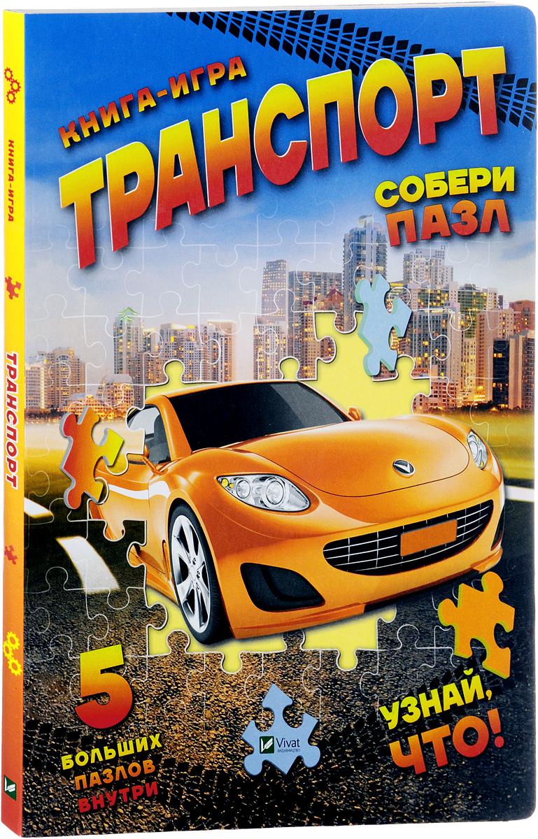 М. С. Жученко Транспорт. Книга-игра