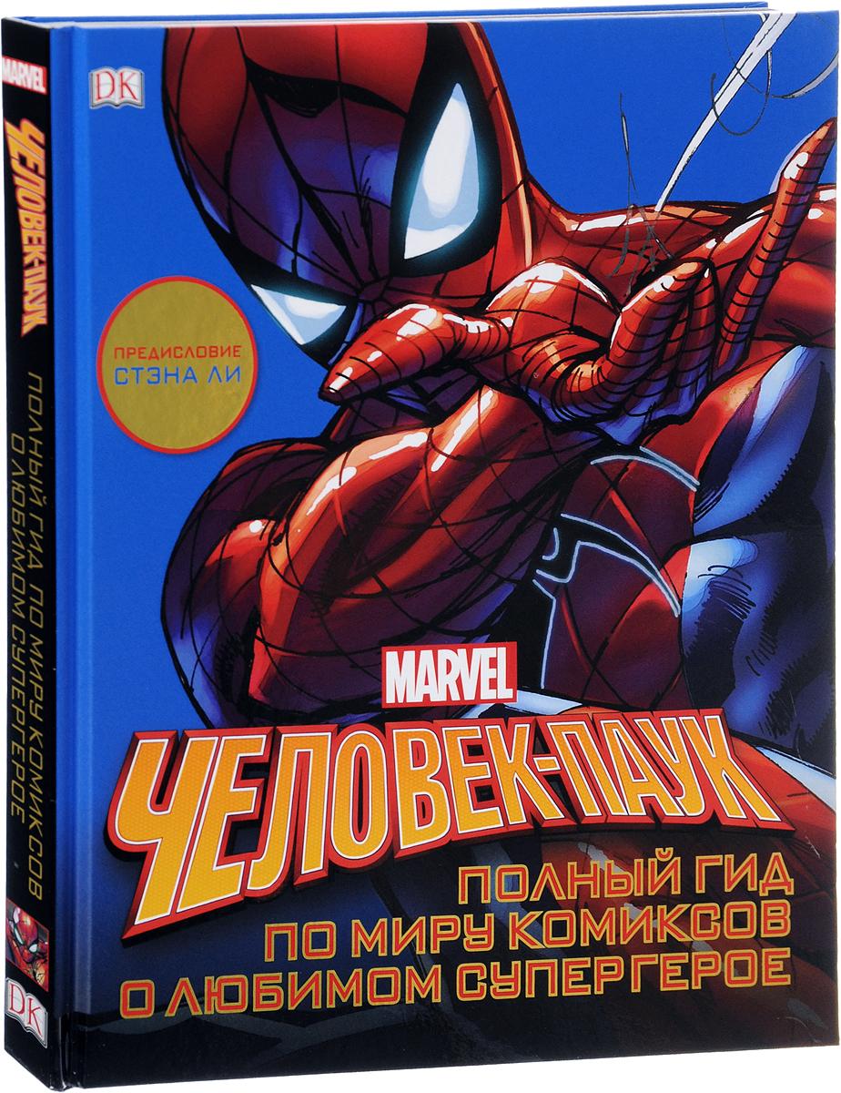 Мэттью К. Мэннинг Человек-Паук. Полный гид по миру комиксов о любимом супергерое человек паук полный гид по миру комиксов о любимом супергерое