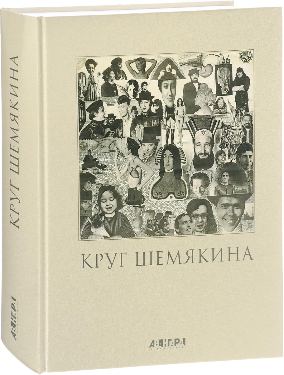 Л. Гуревич, М. Шемякин Круг Шемякина татьяна шемякина тайные страсти