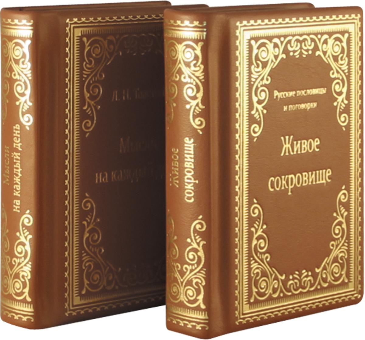 Живое сокровище. Мысли на каждый день. В 2 томах (подарочное издание)