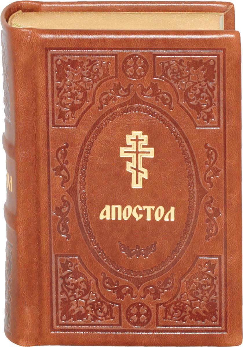 Апостол. Откровение святого Иоанна Богослова (подарочное издание)