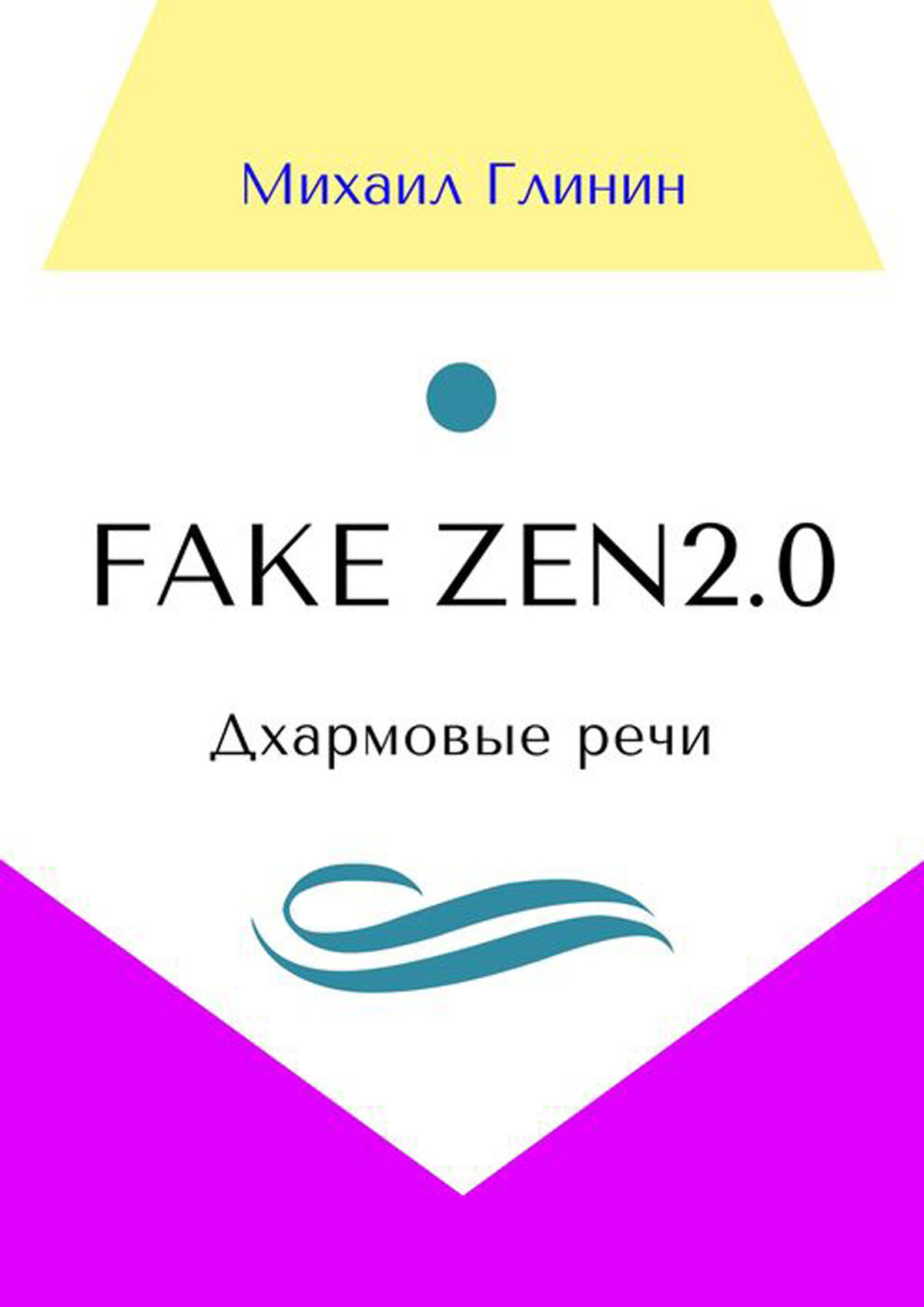Fake Zen 2.0. Дхармовые речи михаил глинин fake zen вводная книга