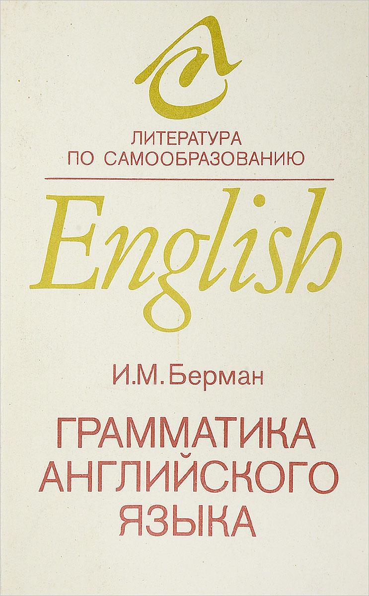 И.М.Берман Грамматика английского языка