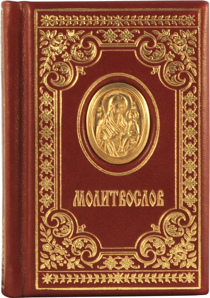 цена на Православный молитвослов (подарочное издание)