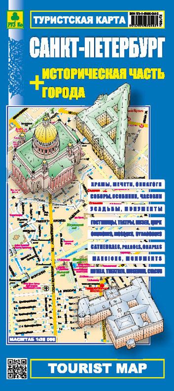 Санкт-Петербург. Историческая часть города. Туристская карта лучшие усадьбы подмосковья часть 1