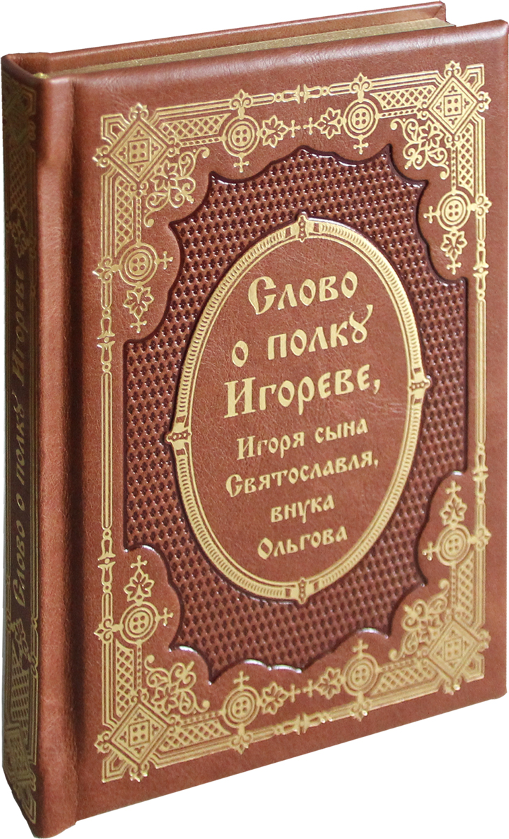 Слово о полку Игореве, Игоря сына Святославля, внука Ольгова (подарочное издание)