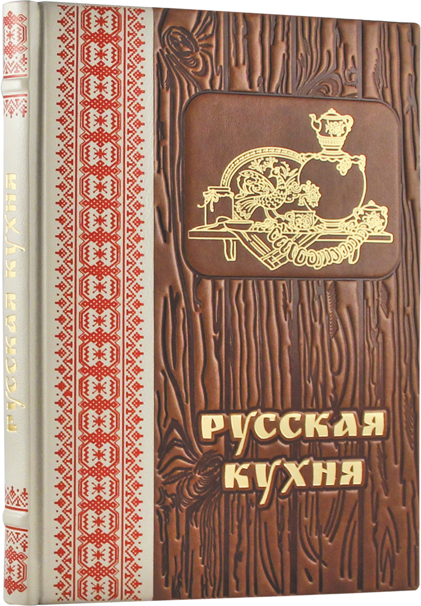 Русская кухня (подарочное издание) русская живопись большая коллекция подарочное издание