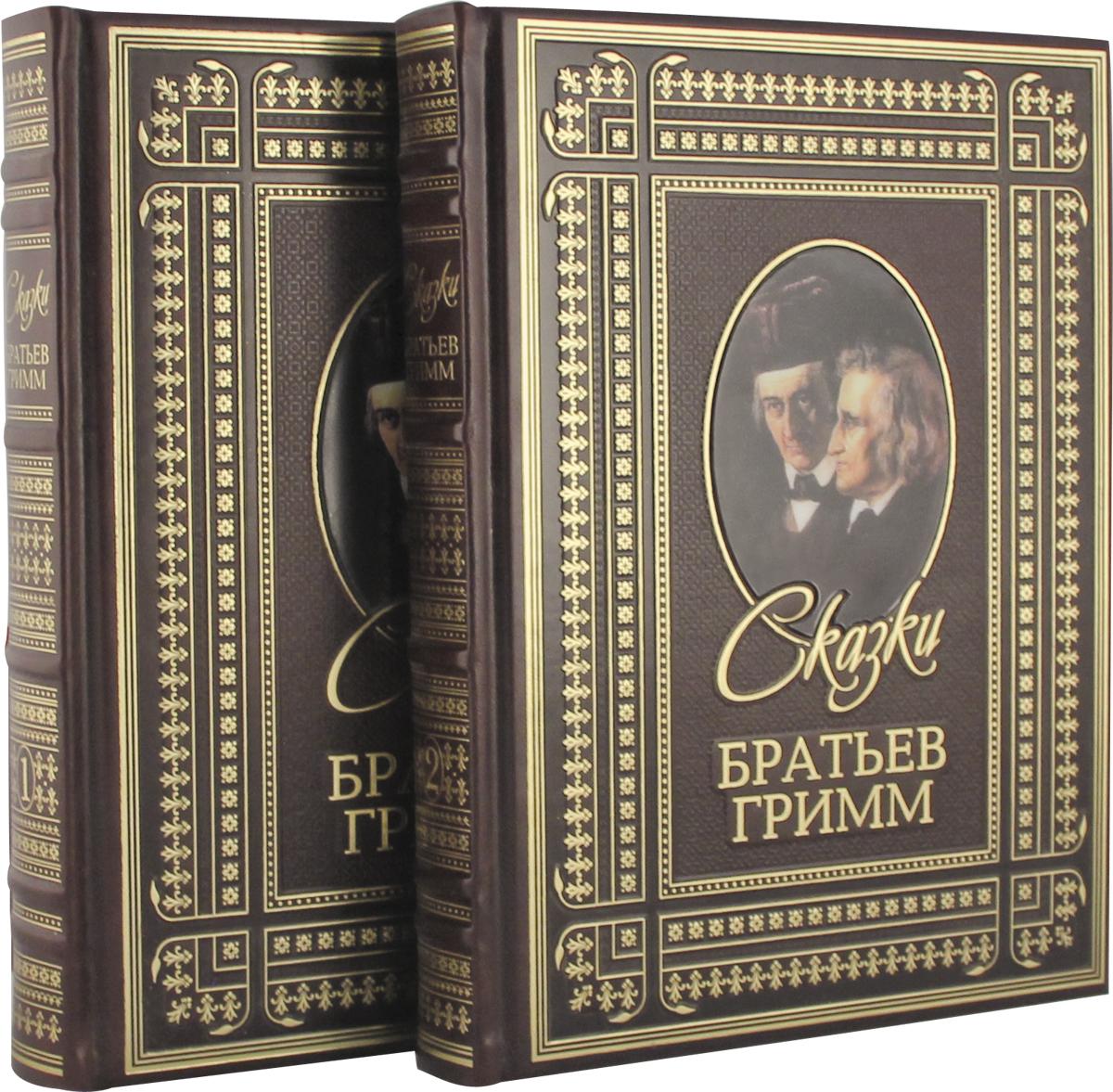 Я.Гримм,В. К. Гримм Сказки Братьев Гримм. Комплект из 2-х книг(подарочное издание)