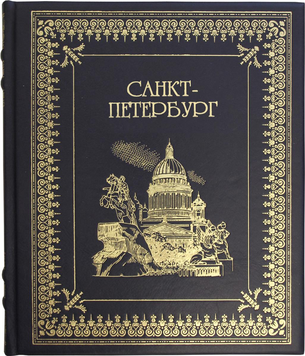 М. Ф. Альбедиль Санкт - Петербург (подарочное издание) м ф альбедиль санкт петербург город музей