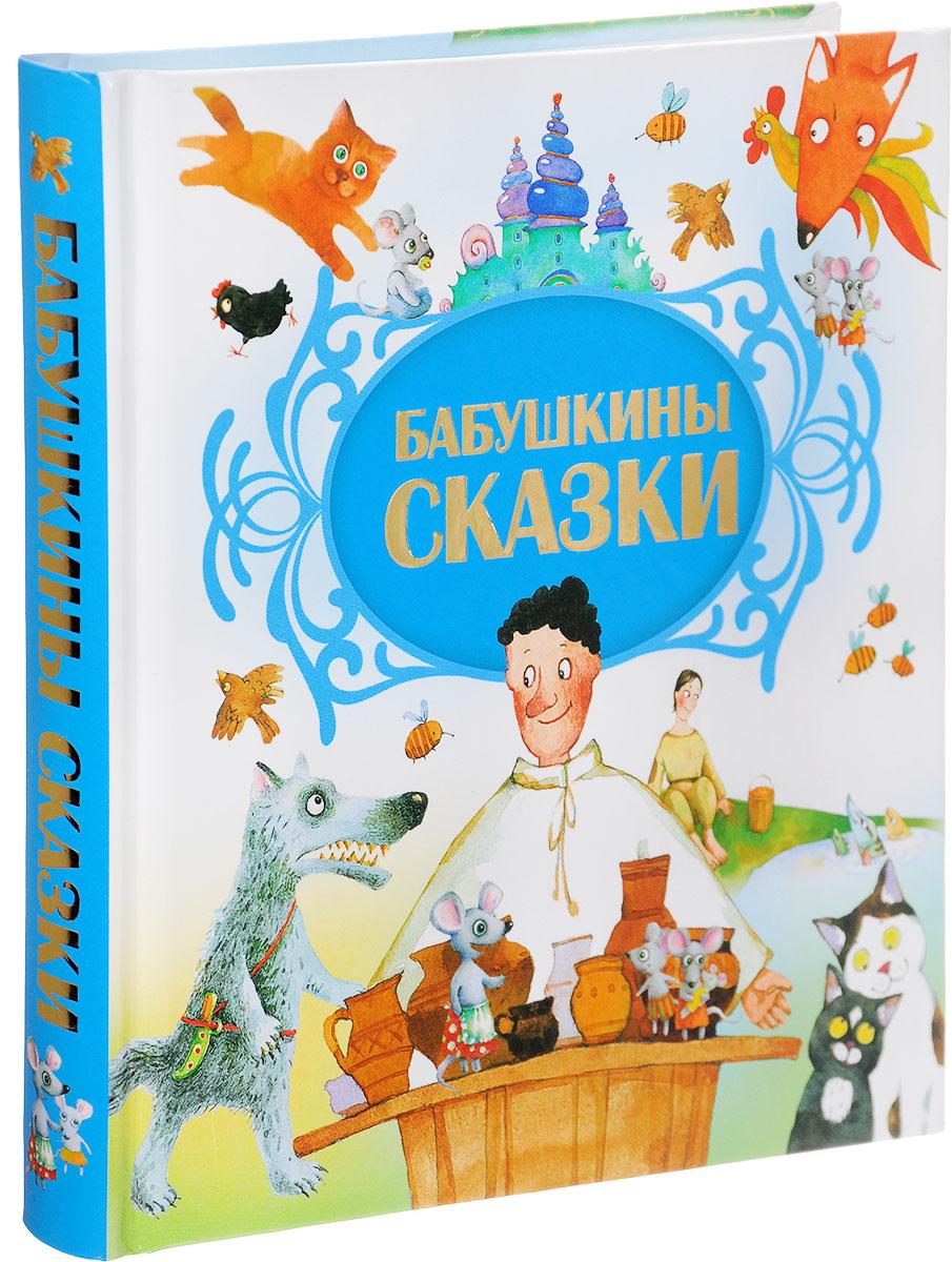 Бабушкины сказки книга для чтения детям от года до семи лет