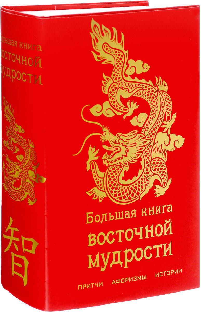 Олег Евтихов Большая книга восточной мудрости. Притчи, афоризмы, истории