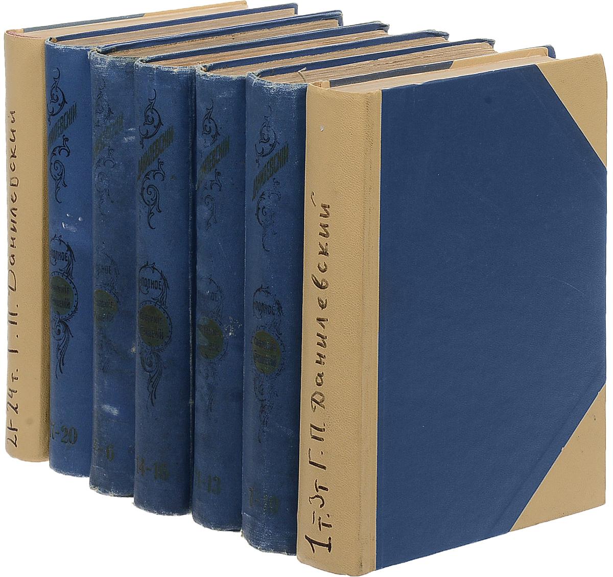 Г. П. Данилевский. Полное собрание сочинений. В 24 томах (комплект из 7 книг) и ф каллиников мощи в 4 томах комплект из 2 книг