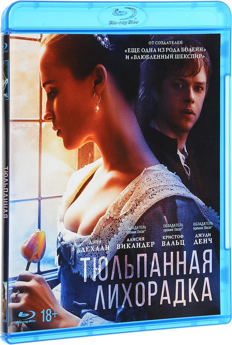 Тюльпанная лихорадка (Blu-ray) цена и фото