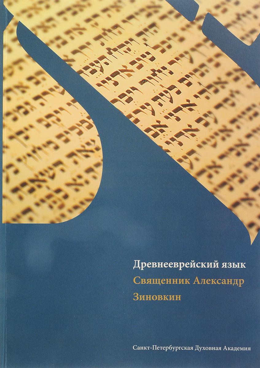 Священник Александр Зиновкин Древнееврейский язык. Учебник