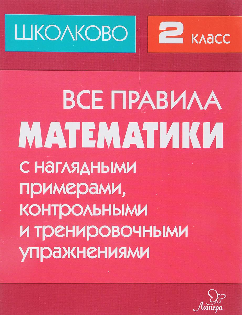 М. С. Селиванова Математика. 2 класс. Все правила с наглядными примерами, контрольными и тренировочными упражнениями селиванова м математика 3 класс