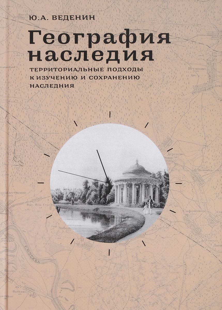 Ю. А. Веденин География наследия. Территориальные подходы к изучению и сохранению наследия