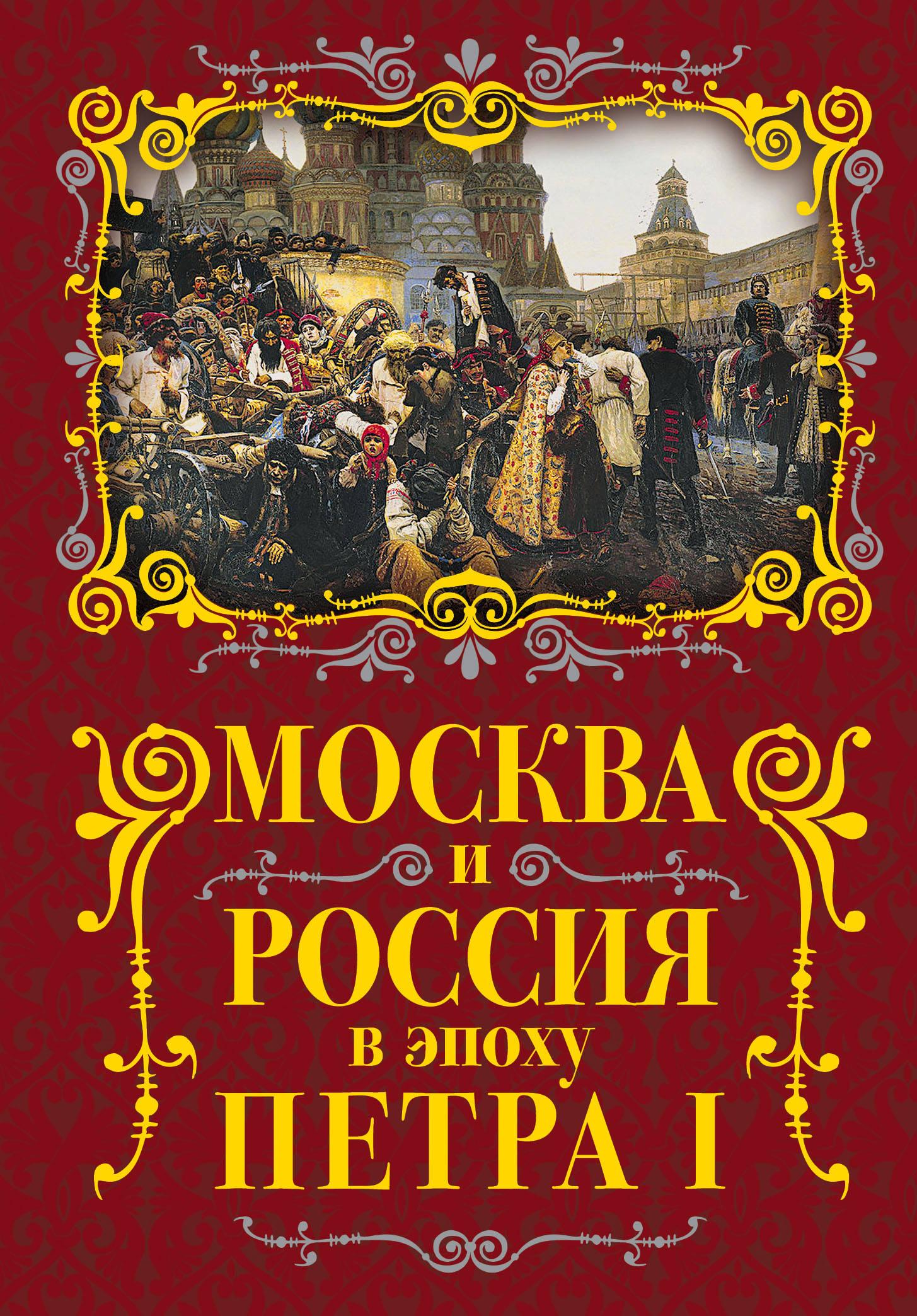 М. И. Вострышев Москва и Россия в эпоху Петра I