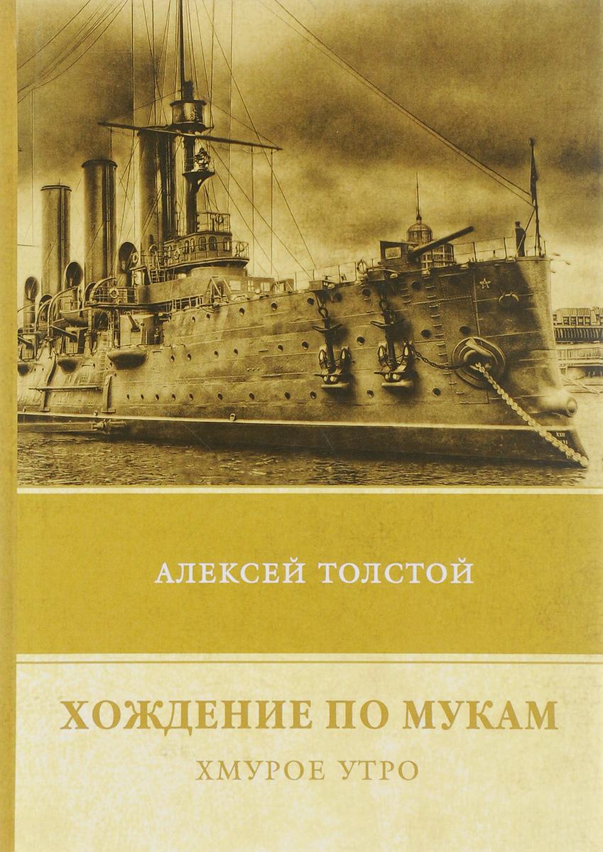 Алексей Толстой Хождение по мукам. Том 3. Хмурое утро