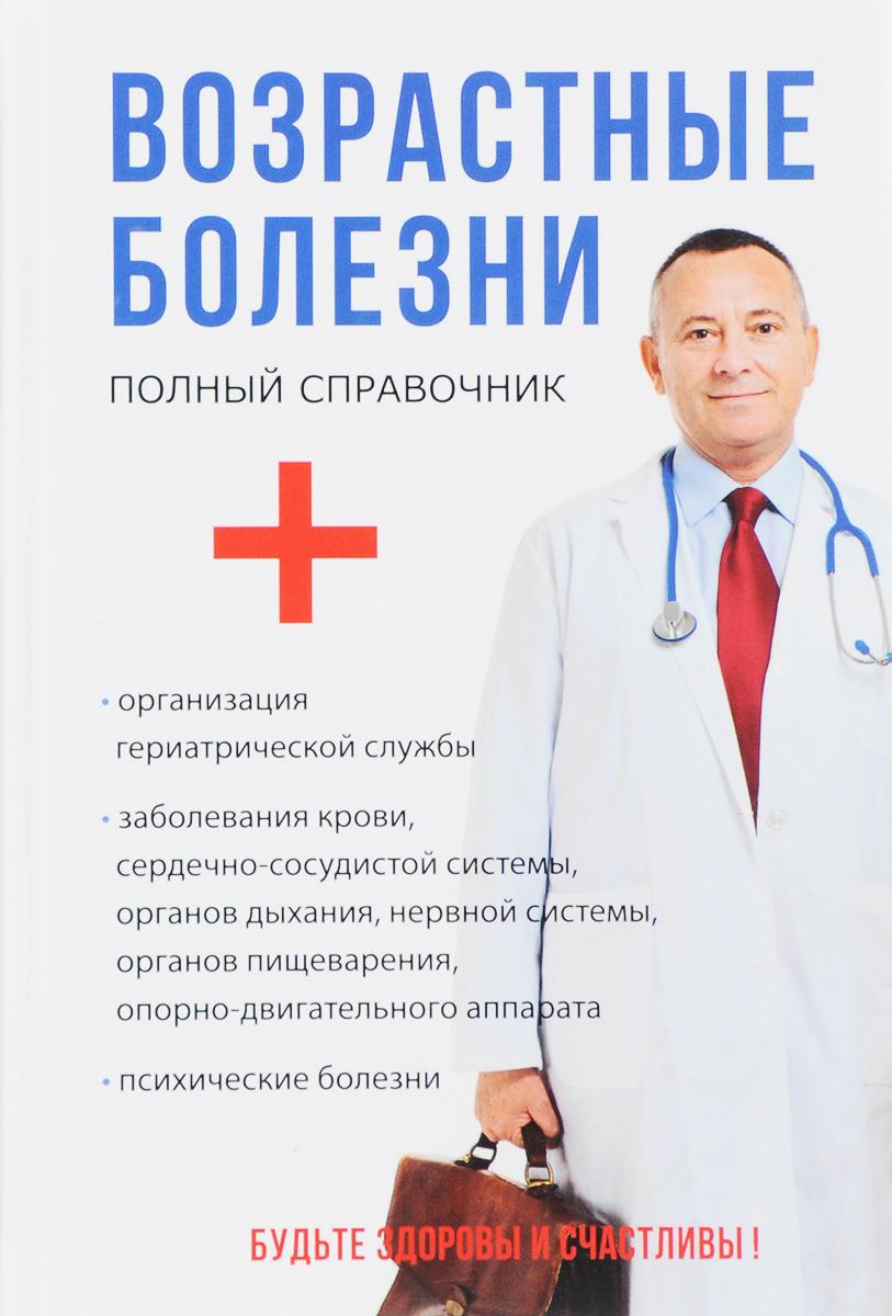 Марина Дрангой,Краснова М. А.,Алла Мышкина Возрастные болезни. Полный справочник