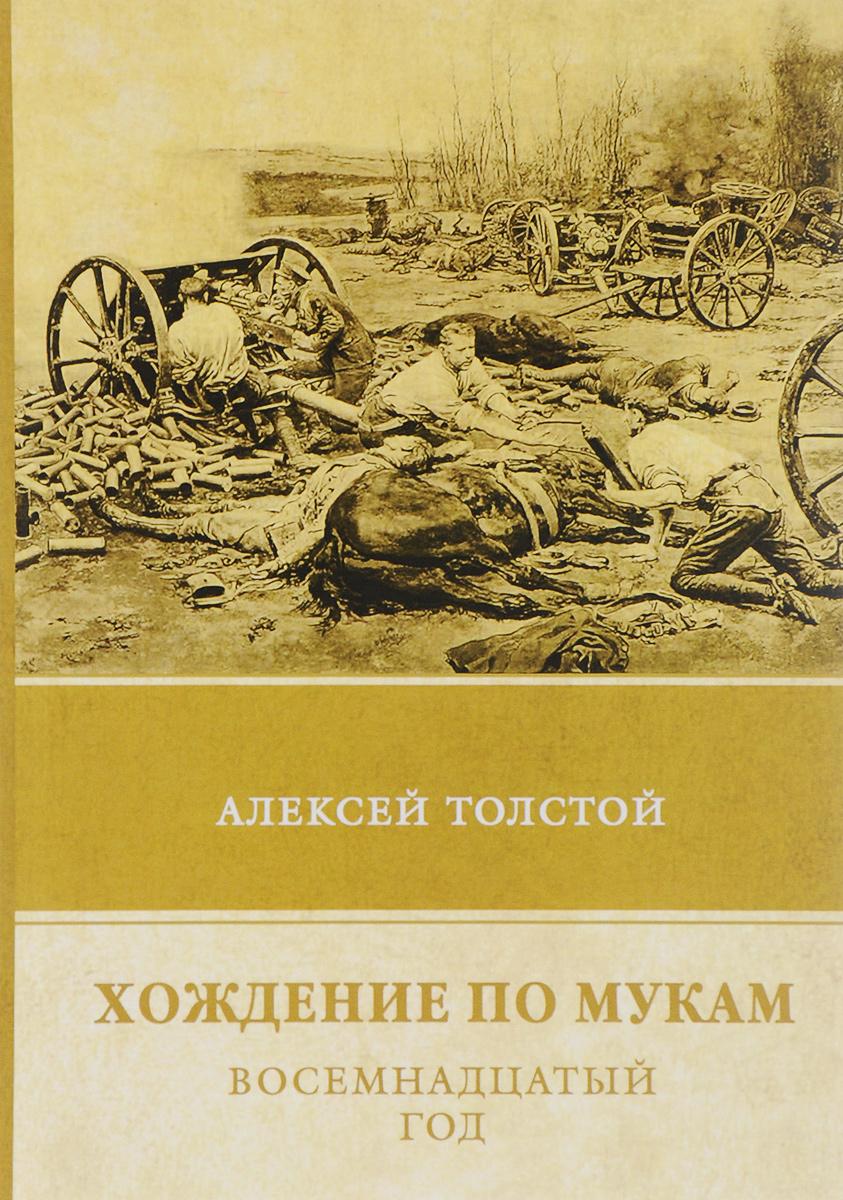 Алексей Толстой Хождение по мукам. Том 2. Восемнадцатый год