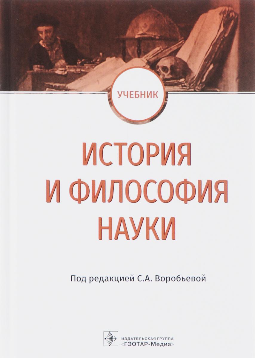 Светлана Воробьева История и философия науки. Учебник а и липкин философия науки учебник для магистратуры