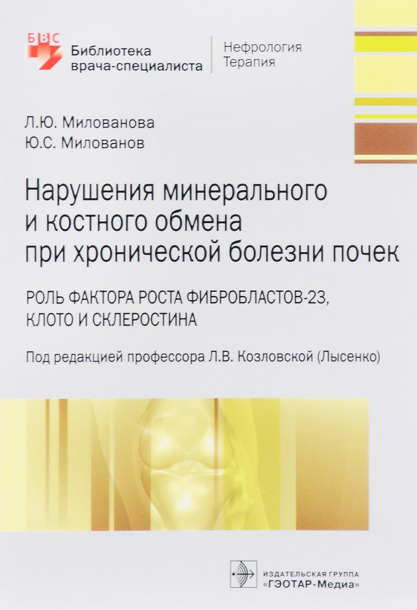 Ю. С. Милованов, Л. Ю. Милованова Нарушения минерального и костного обмена при хронической болезни почек милованова л милованов ю нарушения минерального и костного обмена при хронической болезни почек