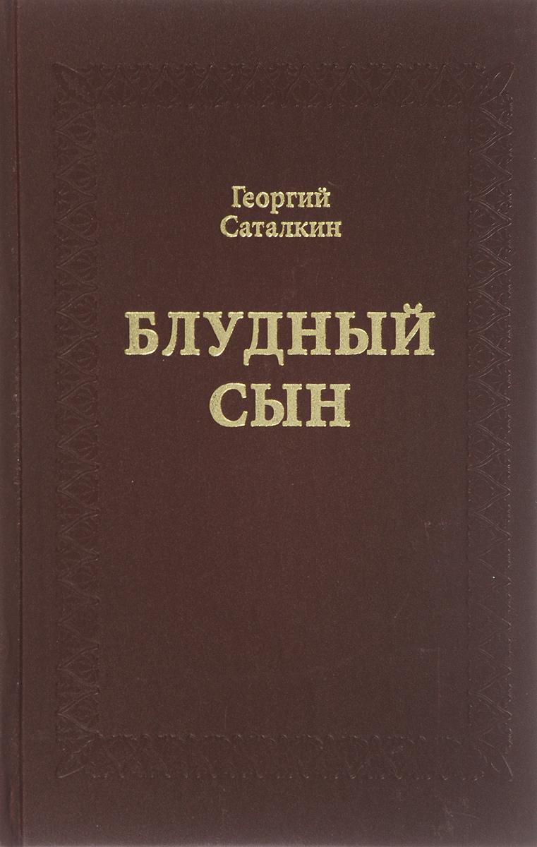 цены Георгий Саталкин Блудный сын