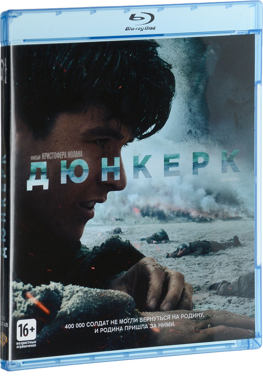 Дюнкерк (Blu-ray)