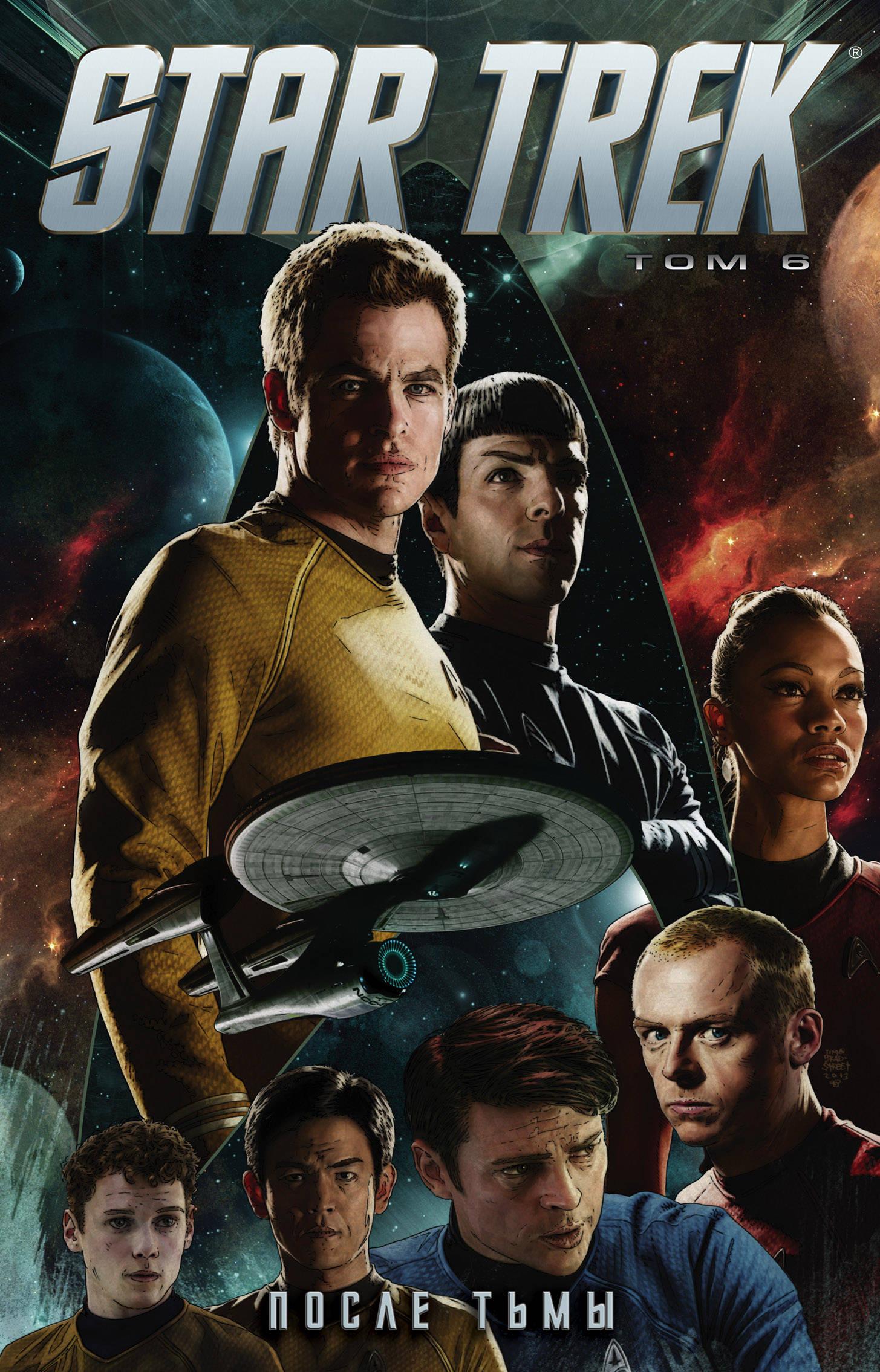 Джонсон Майк Star Trek. Том 6. После тьмы