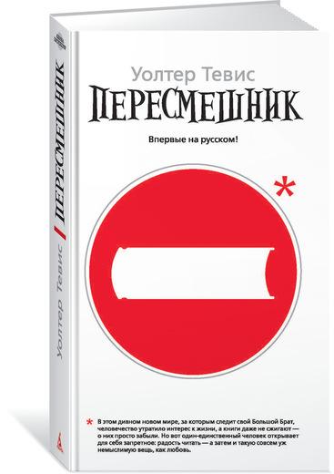 Уолтер Тевис Пересмешник