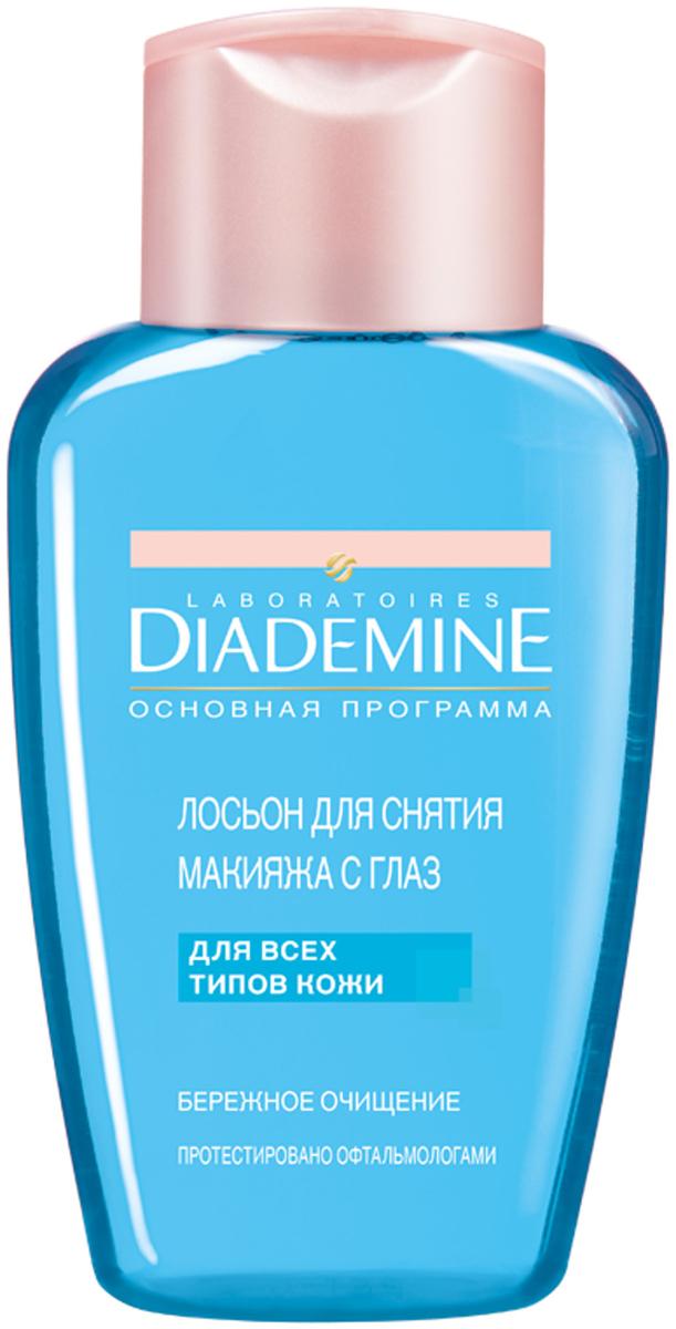 Diademine Лосьон для снятия макияжа с глаз, 125 мл лосьон для глаз innoxa