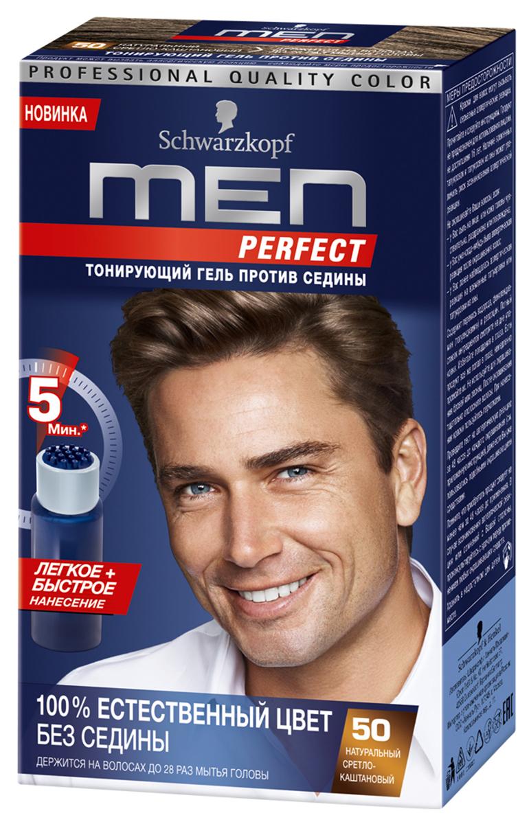 Тонирующий гель для мужчин Men Perfect 50 Натуральный светлокаштановый .