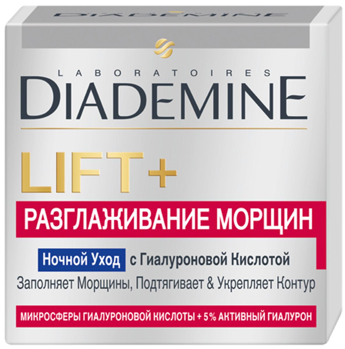 DIADEMINE LIFT+ Superfiller Разглаживание морщин Ночной крем, 50мл diademine крем для лица ночной lift питание от морщин 50 мл