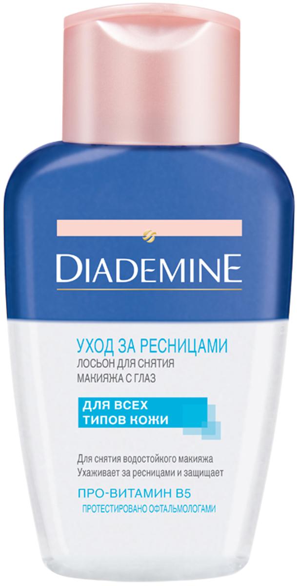 DIADEMINE Экспресс-лосьон для снятия макияжа с глаз, 125мл лосьон для глаз innoxa