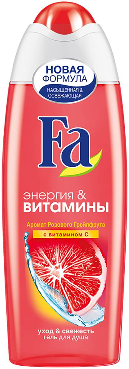 FA Гель для душа женский Энергия & Витамины Витамин С и Розовый Грейпфрут, 250 мл гель для душа fa fa fa033lwbdtc3