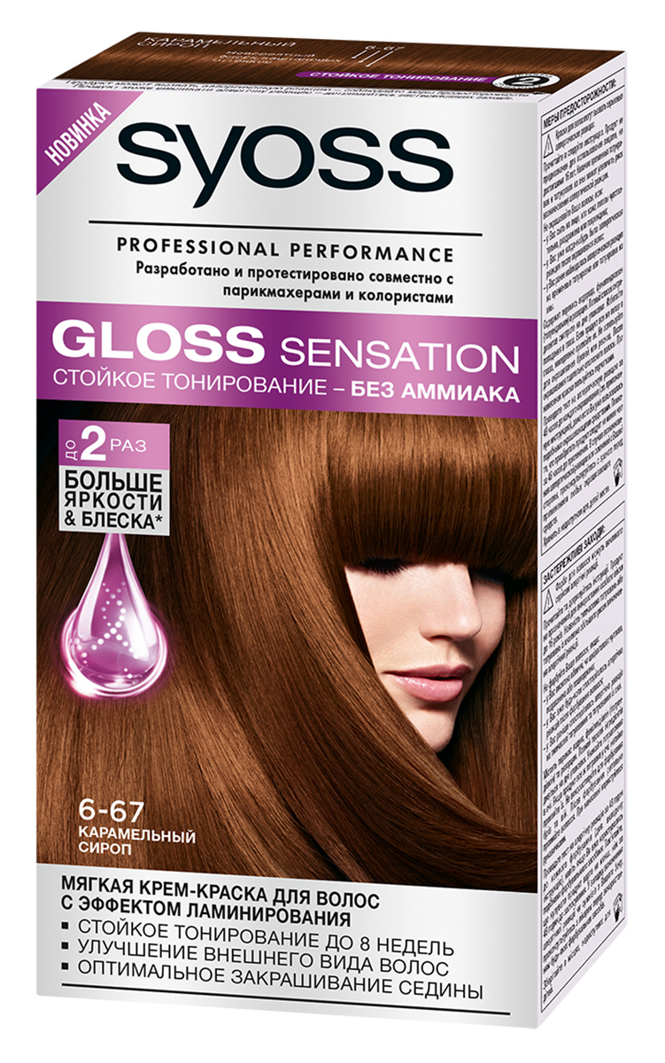 Syoss Краска для волос Gloss Sensation 6-67 Карамельный сироп, 115 мл крем краска для волос gloss sensation без аммиака 115 мл 20 оттенков