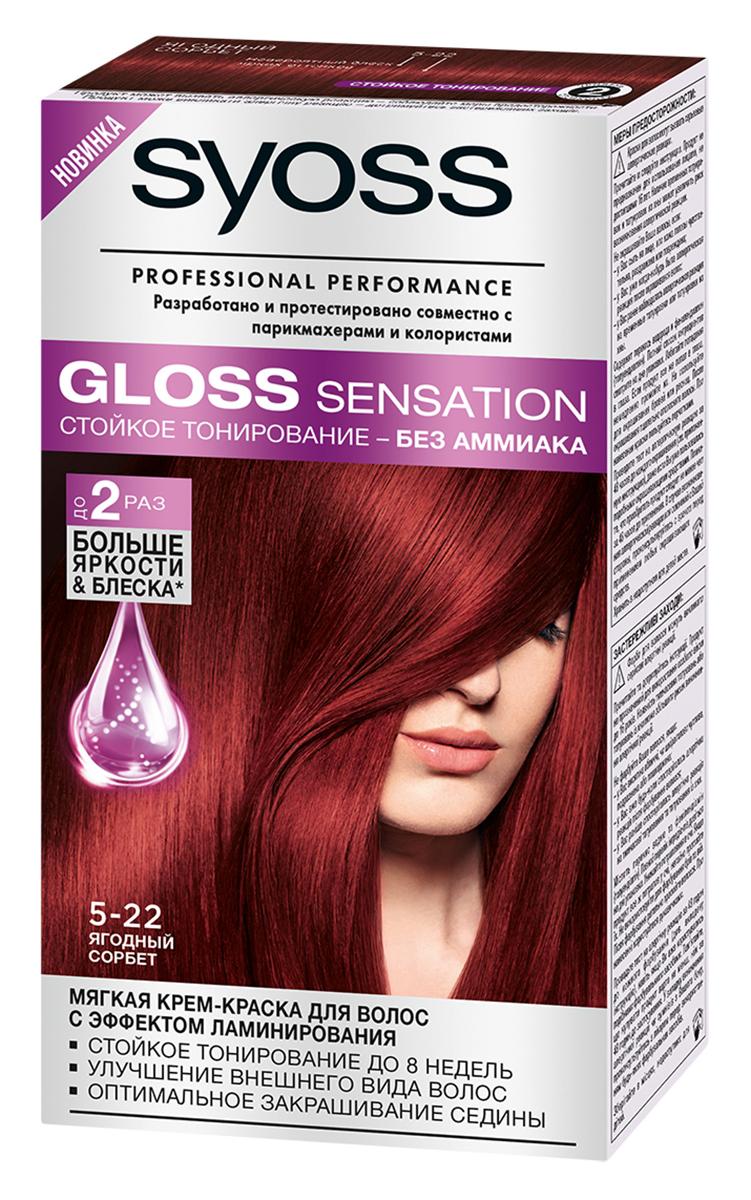 Syoss Краска для волос Gloss Sensation 5-22 Ягодный сорбет, 115 мл крем краска для волос gloss sensation без аммиака 115 мл 20 оттенков