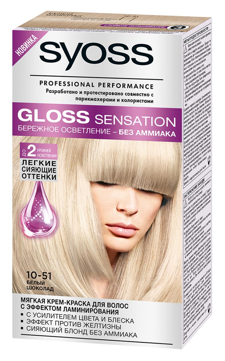 Syoss Краска для волос Gloss Sensation 10-51 Белый шоколад, 115 мл крем краска для волос gloss sensation без аммиака 115 мл 20 оттенков