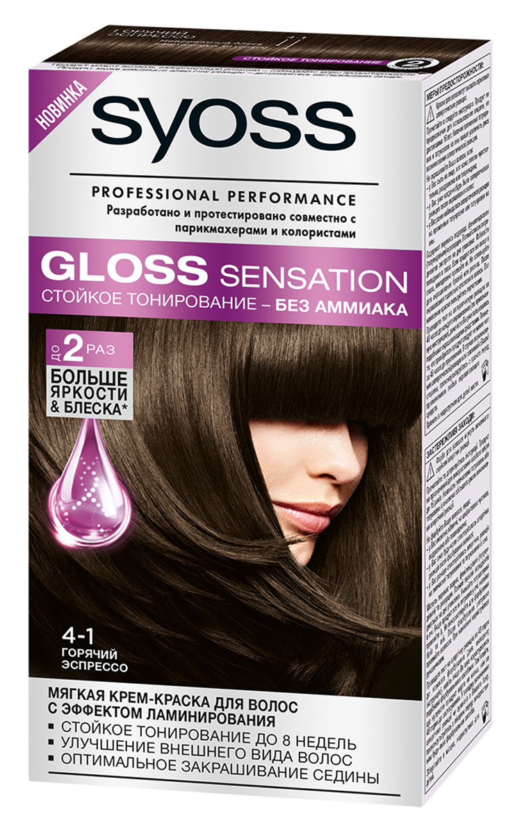 Syoss Краска для волос Gloss Sensation 4-1 Горячий эспрессо, 115 мл крем краска для волос gloss sensation без аммиака 115 мл 20 оттенков