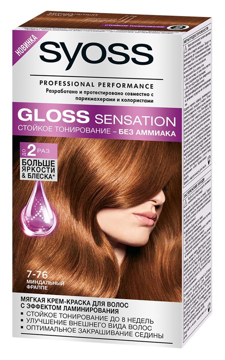 Syoss Краска для волос Gloss Sensation 7-76 Миндальный фраппе, 115 мл крем краска для волос gloss sensation без аммиака 115 мл 20 оттенков