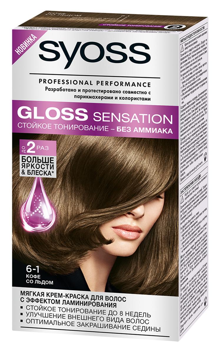 Syoss Краска для волос Gloss Sensation 6-1 Кофе со льдом, 115 мл крем краска для волос gloss sensation без аммиака 115 мл 20 оттенков
