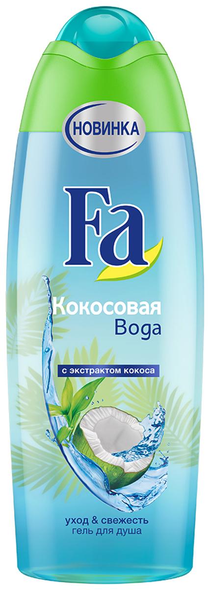 Fa Гель для душа Кокосовая вода, 250 мл гель для душа fa fa fa033lwbdtc3