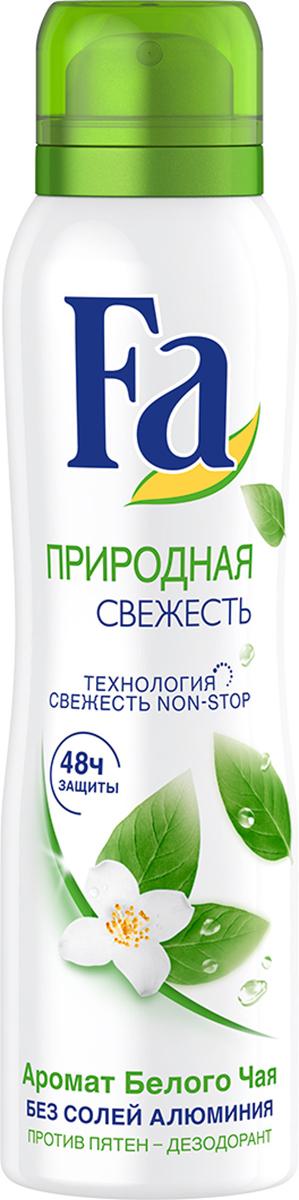 FA Дезодорант-аэрозоль женский Природная Свежесть Белый Чай, 150 мл fa дезодорант аэрозоль природная свежесть белый чай 150мл