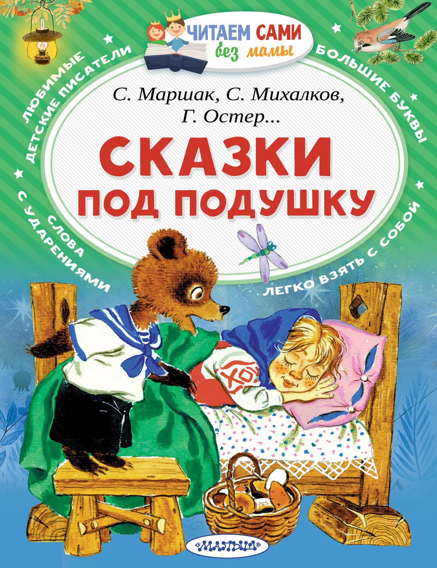 Самуил Маршак Сказки под подушку