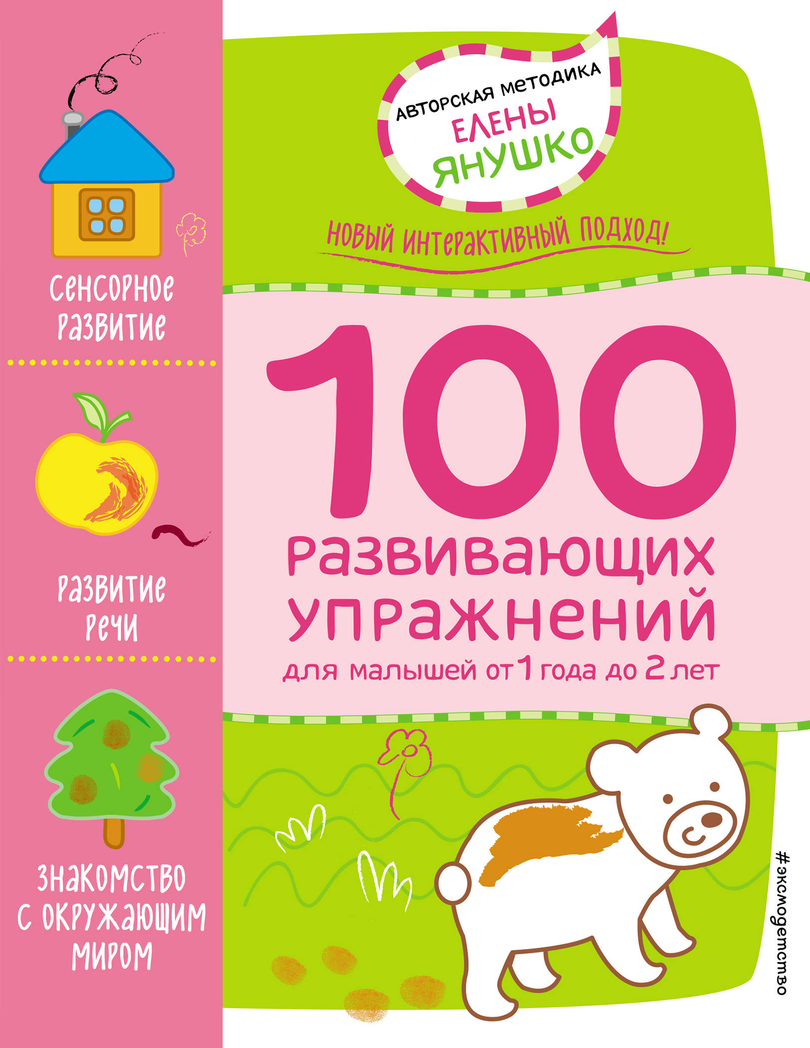 Книга 1+ 100 развивающих упражнений для малышей от 1 года до 2 лет. Елена Янушко