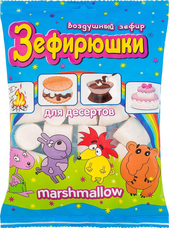 Сладкая Сказка Зефирюшки воздушный зефир для десертов, 125 г цены онлайн